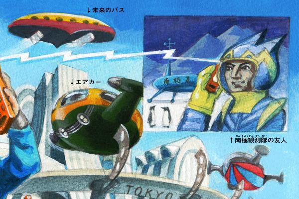 NifMoがあれば南極にだって電話をかけられるのだ