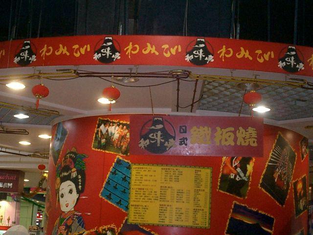 ビミョーな日本料理店はあるけど、当時のそれはよりチープだった。