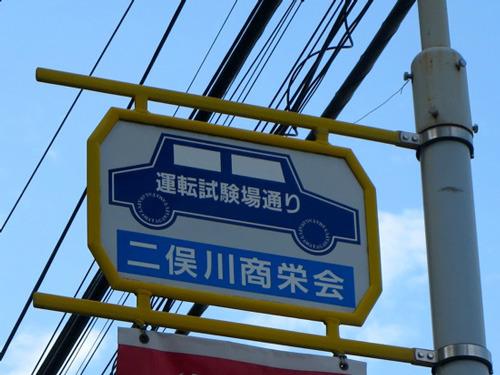 通りの名前もそのまま「運転試験場通り」