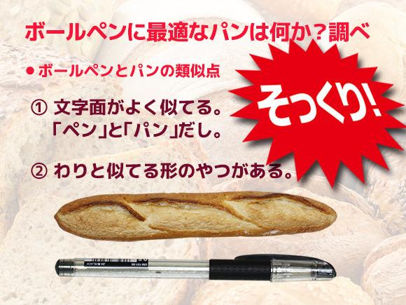 「パンはだいたいペンである」という書き出しから飛ばします。最もボールペンに適していないというカレーパンペンで書いた文字が衝撃的。パンはおいしそう。(藤原)