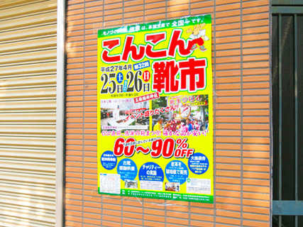 浅草でポスターを発見。
