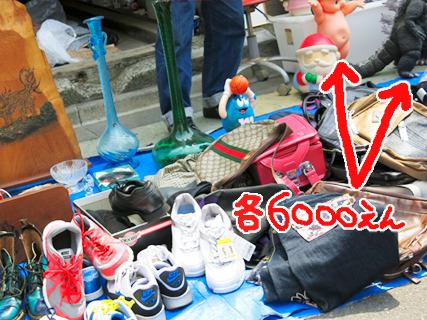 関西弁のおじさんのフリーマーケット。「これなあ今もうぜえったい手に入らへんで!!」と奥にあるキユーピーちゃんとゴジラを売りつけられそうに。