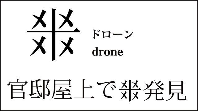 なぜか殺気立った漢字になった