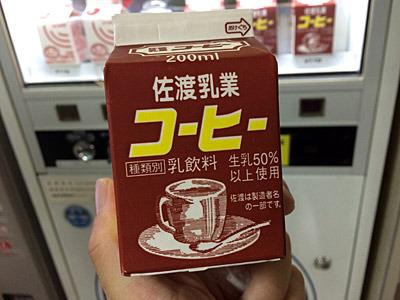 商品名が『佐渡乳業コーヒー』で、その実体は生乳50%以上の乳飲料。ほぼコーヒー味の牛乳だ。