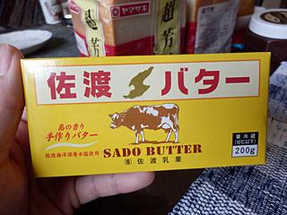 最後に直売所で佐渡バターが買えてうれしかったので自慢します。