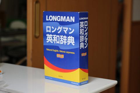 ロングマン英和辞典(初版)、10万語