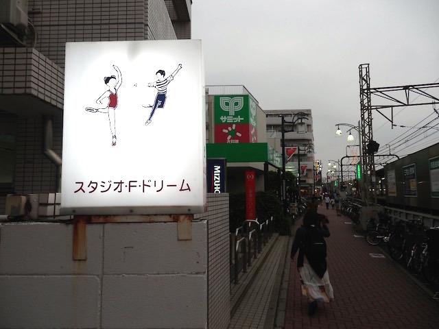 藤子・F・不二雄的なダンススタジオ
