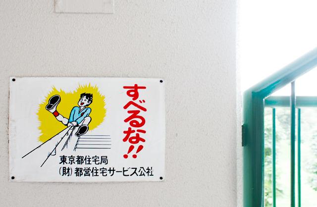 とはいえ、子供はおかまいなしに危険なことをするようだ。防災団地ではしゃいで怪我、ってそれだけは防ぎたいところ。