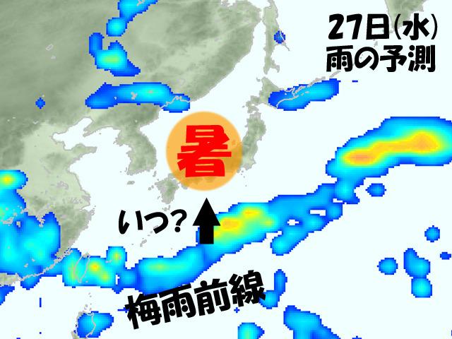 梅雨前線が北上して雨が降らないと、なかなか暑さがおさまらない。