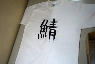 件のTシャツを着て