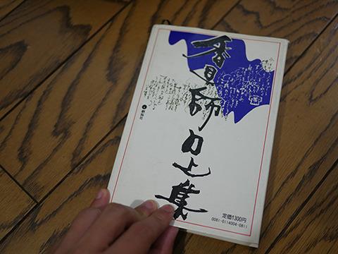 香具師口上集【創拓社刊 (1982/11/30)現在は新版が出てる】。古本で買ったが今でも新版が売ってるみたいだ。