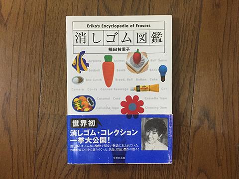 楠田枝里子さんの本。文中の随所からコレクターの業の深さが見える名著。