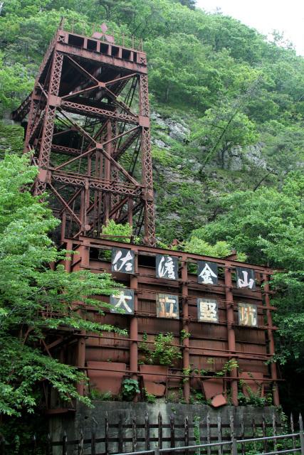 坑道に降りるエレベータ「大立竪坑櫓」