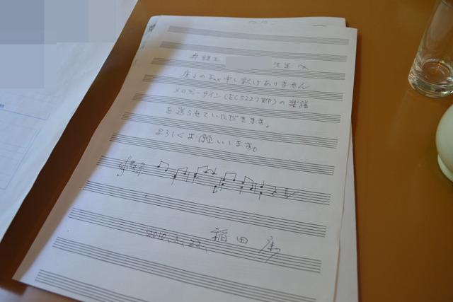権利関係の申請をした時につかった楽譜をみせて頂いた
