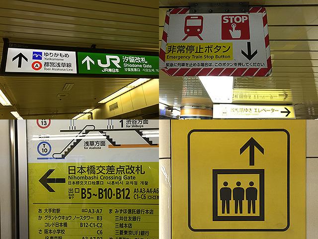 JR新橋駅と東京メトロ日本橋駅で採集した矢印たち。