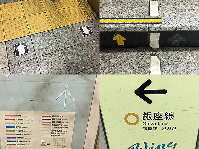 駅で見つけた平行型以外の矢印たち。