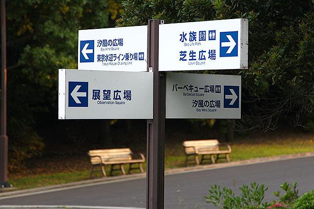 葛西臨海公園はとにかく平行型矢印が多い。