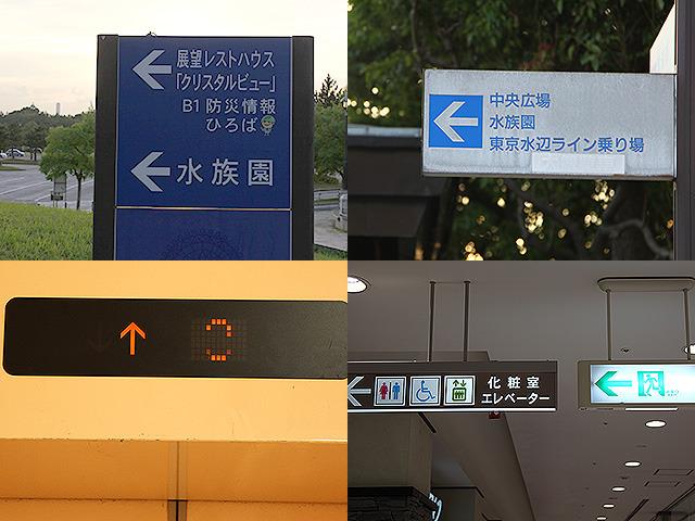 エレベーターもトイレも非常口も、僕らは平行型矢印に導かれている。