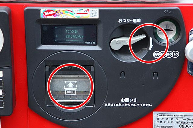 自販機のこういうアイコンは多くが同じ形である。メーカーが限られているのだろう。