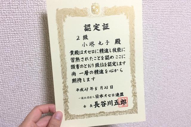 上野公園内での世界一は、日本では2級。あの対戦してくれた外国人達、浮かばれないだろうな