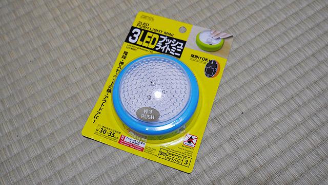 LEDの照明と