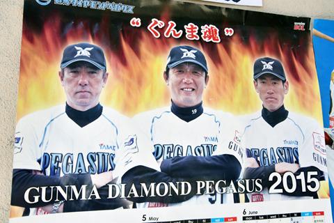 なお、群馬の監督は川尻哲郎氏。万年Bクラスだった時代の阪神を支えたサイドスローである