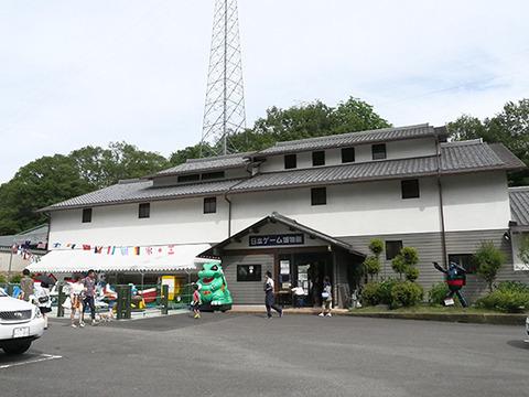 山の中に日本ゲーム博物館はあった