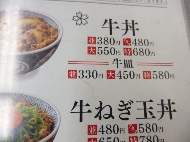 牛丼、牛ねぎ玉丼に比べて、文字が明らかに小さい。もっと前に出てアピールしてほしい。
