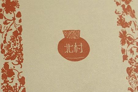 一応、裏にはナゾの北村壺が描かれています