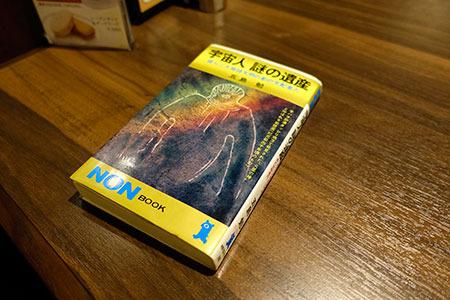 おしゃれカフェで宇宙人本を読んでいたらさすがにアヤシイですが……