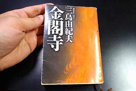 ターゲットはこちら、三島由紀夫『金閣寺』
