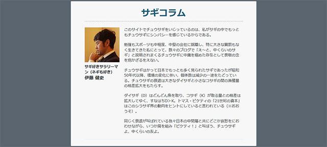 伊藤さんの人生とサギとを見比べて、最後ピケティに落とし込んだ革新的なコラム。