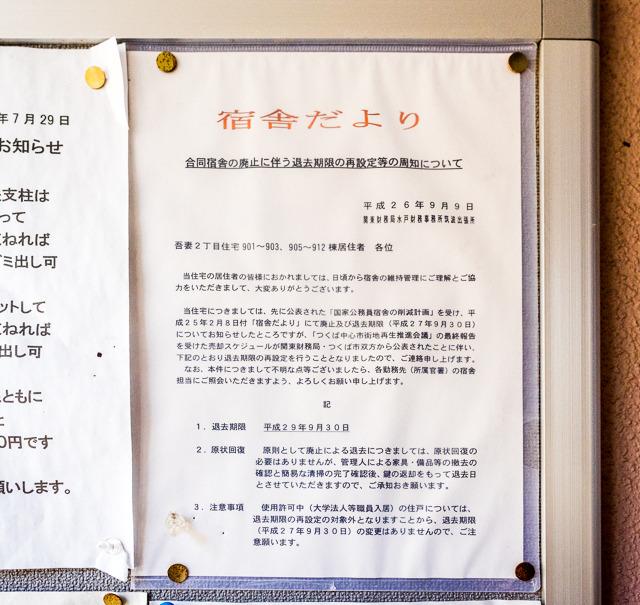 団地入り口には退去期限を告げる貼り紙。