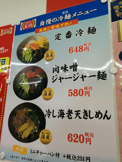 王将自慢の冷麺メニューに冷やし海老天きしめんが入ってくるのが名古屋。