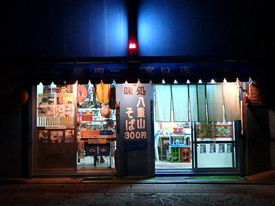 夜の街をウロウロしていたら、深夜営業の八重山そばの店を発見。