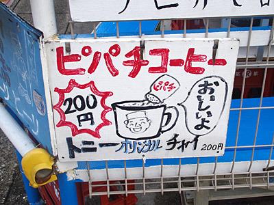 ピパチはコーヒーよりもチャイがおすすめだそうです。