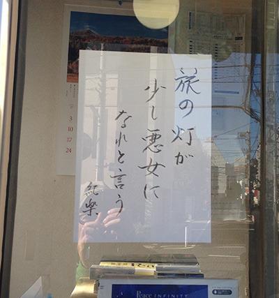 最初に目にした川柳(2013年11月)
