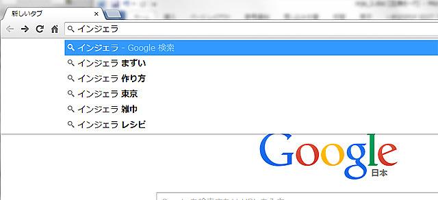 グーグルで検索すると候補に「まずい」とか「雑巾」とか出てくる。いったいどういう食べ物なんだ。