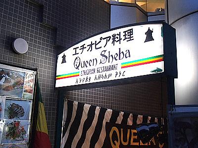 創業25年の老舗エチオピア料理店。