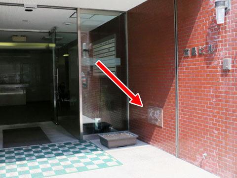 定礎はビルのエントランスにあるイメージ