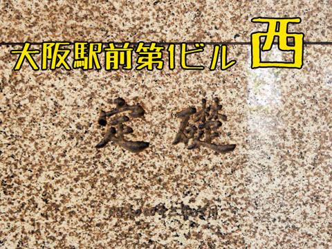 大阪駅前第1ビル定礎