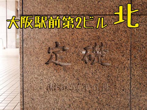 大阪駅前第2ビル定礎