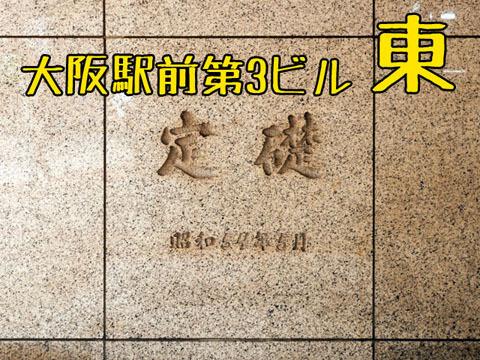 大阪駅前第3ビル定礎