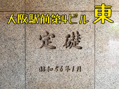 大阪駅前第4ビル定礎
