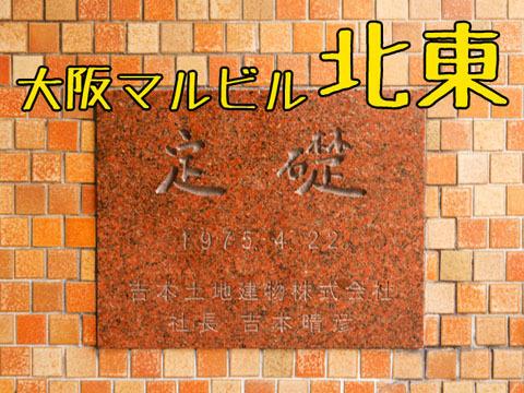 大阪マルビル定礎