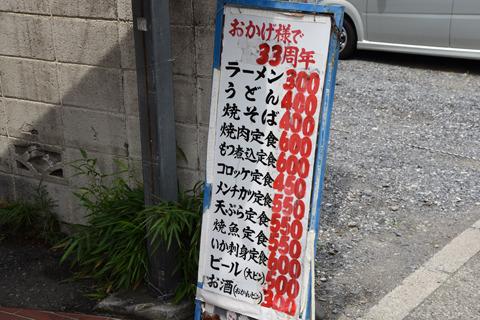 ラーメンは300円と激安