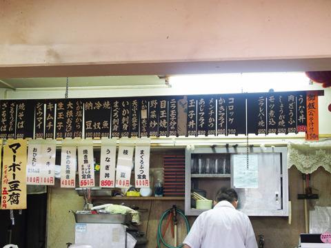 メニューは和洋中がそろい豊富。一番高いのは「うな丼」で850円