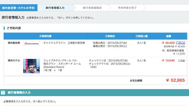 航空券その他含めて片道21210円!