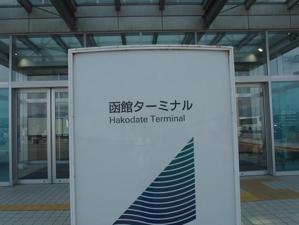 函館に着いた!陸だ!!揺れないぞ!!