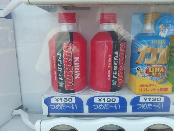駅の近くの自動販売機に「ガラナ」(北海道で広まっている炭酸飲料)が置いてあるのも北海道感があるな。